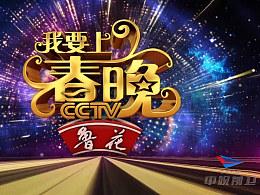 CCTV3我要上春晚片头