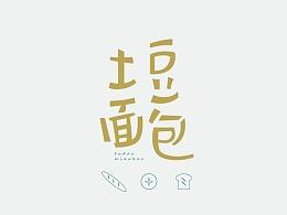 第三十五天字体日记#100dayproject#