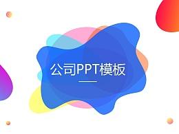 公司PPT模板