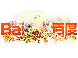 百度重阳节首页·暖秋