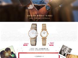 情人节页面 手表 腕表