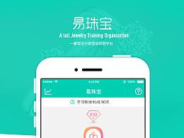 培训机构APP UI设计 手机界面设计 蓝色 绿色扁平化 icon 手机端 移动APP
