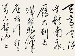 毛泽东词《清平乐▪六盘山》