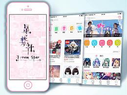 动漫资讯app ui设计