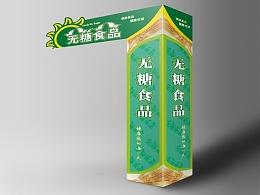 超市无糖食品区立柱展板设计