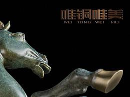品牌形象设计(VI 铜雕塑)