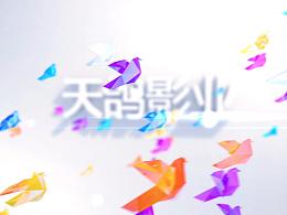 【ID】天鸽影业logo演绎