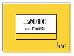 2016部分作品集