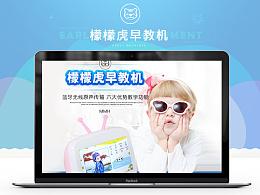 活石玩具/淘宝/京东/天猫/电子商务/网页/首页/详情页设计/檬檬虎早教机母婴玩具