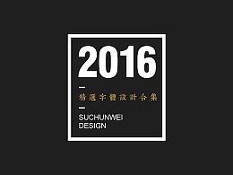 2016字体设计合集-苏椿伟