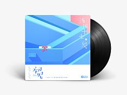《初见》-浅川十七原创音乐专辑视觉