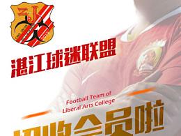 恒大球迷组织——湛江球迷联盟海报设计(在站酷上找的素材学习学习的^_^)