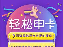 banner/专题页/活动页总汇【2017第一波】