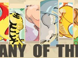 一组十二生肖与太极元素结合的插画