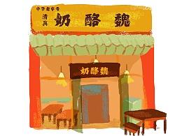 DT北京美食站插画活动