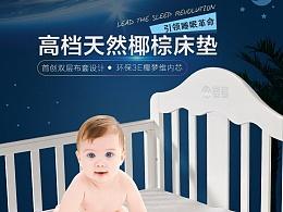 婴儿床垫 宝宝用品 婴儿床床垫 母婴用品  天猫详情