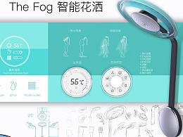 The Fog智能花洒