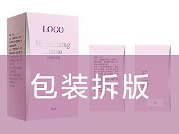《写给设计师看的印前工艺书》节选——包装拆版实例