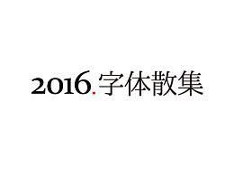 2016字体设计-banner字体