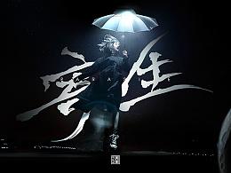 【KEN-Q】汪洋单曲《寄生》唱片设计