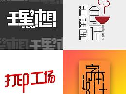 【练习】部分字体设计临摹