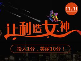 医疗美容--双11京东医美汇手机banner图片