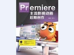 《我叫MT)后期制作大揭秘《Premiere主流影视动画后期创作》
