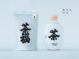 「茶福」标志设计