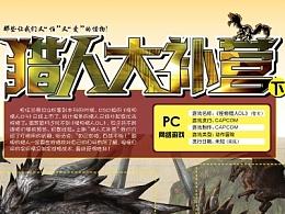 游戏杂志版面