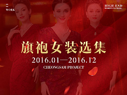 2016旗袍女装的一些页面啥的~~