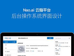 【UI-后台设计】Nao.ai 云脑平台后台操作系统界面