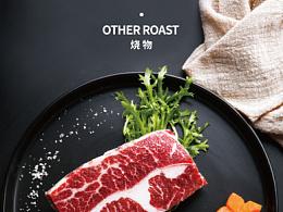 菜谱设计丨大牛焱烧 —日式烧烤餐厅品牌菜谱摄影设计