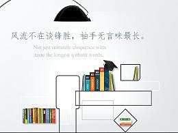 书本类网站banner