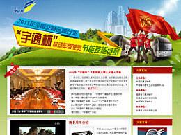 """2011""""宇通杯""""机动车驾驶员节能技能竞赛"""