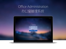 办公管理后台系统