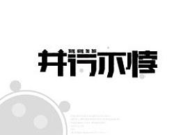 戊辰设计【并行不悖】