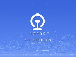 12306 UI Redesign++