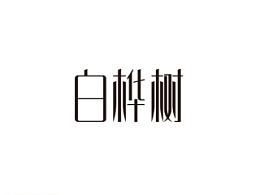 字体设计——第61期