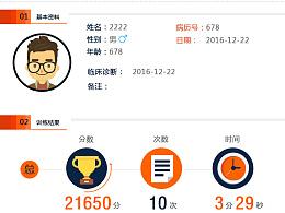 公司enlax软件UI设计