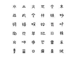 字体设计作品