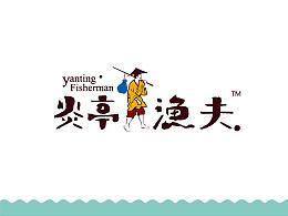 炎亭渔夫——聪明的孩子,爱吃鱼