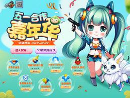 五一 嘉年华 游戏banner 字体 临摹
