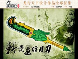新青龙偃月刀