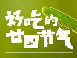 食物的24节气海报-7TT