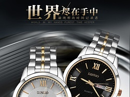 手表详情页B