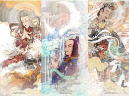 《求仙状》三位大神