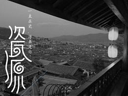 【瓷源】微信平台系列宣传设计