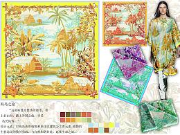 海岛之旅---丝巾设计