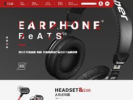 一款关于耳机的电商网站(垂直门店)