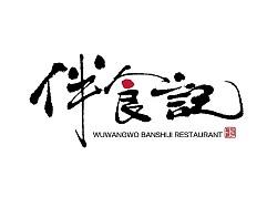 伴食记餐厅logo